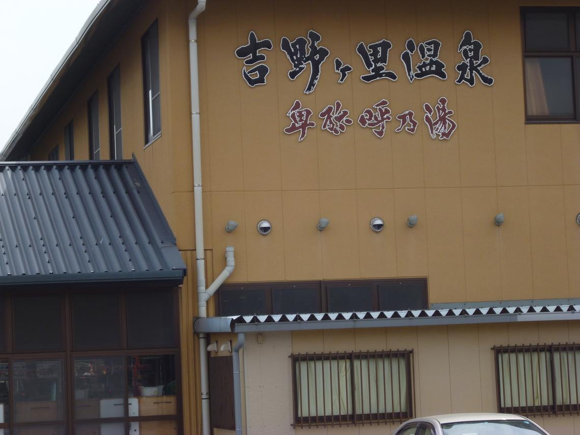 吉野ヶ里温泉弥生亭