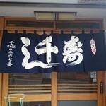 千寿司 -