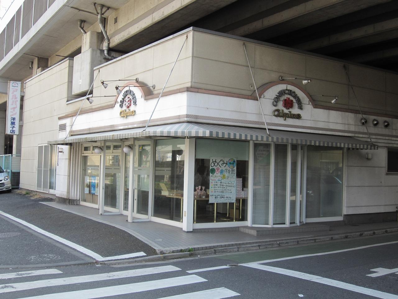 アルパイン洋菓子店 東京工場