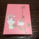 鶴屋寿 - 嵐山さ久ら餅