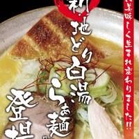 麺アトリエ 行 - 鶏白湯が変わりました。