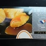 北坂養鶏場 直売所 - 北坂たまごプリン