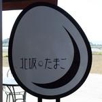 北坂養鶏場 直売所 - 看板