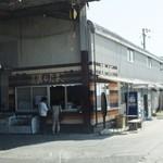 北坂養鶏場 直売所 - 販売所