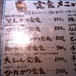 居酒屋 とんとん - ランチ定食:お品書き図 by ももち