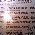 居酒屋 とんとん - ランチ定食:お品書き図2 by ももち