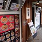 古寿茂 海老名店 - 店入口