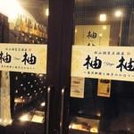 全席個室居酒屋 柚柚~yuyu~ - 外観