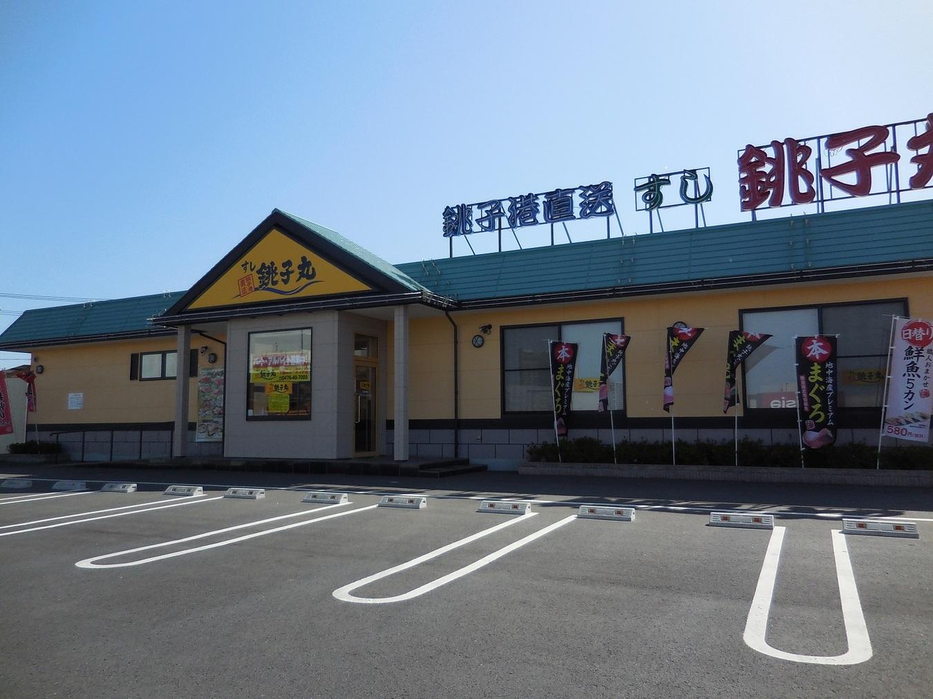 すし銚子丸 千葉ニュータウン店