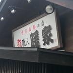 麺職人 暖家 - 店舗外観