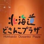 北海道どさんこプラザ 池袋店 -