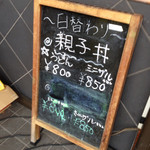 37878064 - 店前メニュ〜( ^ω.^ )/