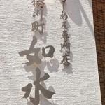 ラーメン専門店 徳川町 如水 - 如水