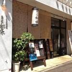 ラーメン専門店 徳川町 如水 - 外観