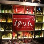 37888499 - 日本酒や梅酒の瓶が美しく飾られています