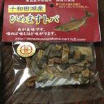 スカイマートビードル - 「伝法川魚店」のひめますトバ