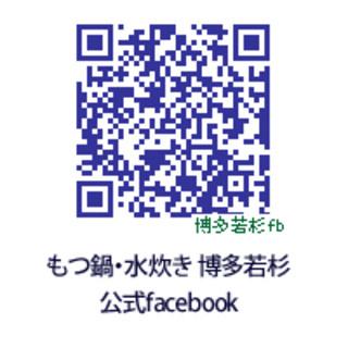 【博多若杉】公式facebook随時更新中!