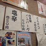 鉄兵 - 店内壁掛けメニュー