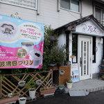 アリス 篠山インター店 - 店入口