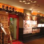 銘柄地酒と漁師のお魚が旨い店 あらいそ水産 - レイズ梅田ビル1階です。