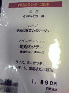 西風和彩食館夢鹿
