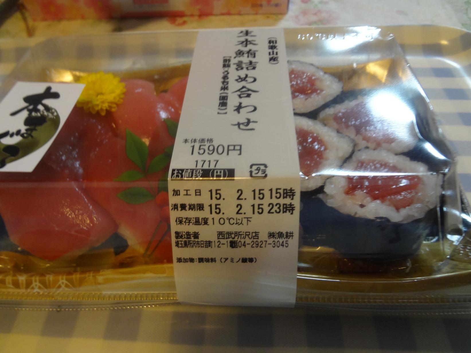 魚耕 西武所沢店