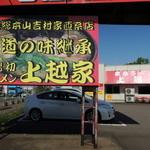 上越家 - 2015年5月5日(火・祝) 店舗外観(看板)