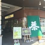 お茶の鴻雪園 - 店舗入り口前に、一押し商品を掲示してますので、メニューに悩まれた方は、是非参考にして下さい!