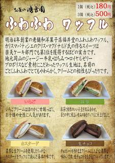 お茶の鴻雪園 - 岡山県「福井堂」のふわふわワッフルを4種類ご用意しました!冷凍商品ですので、お土産にいかがですか?