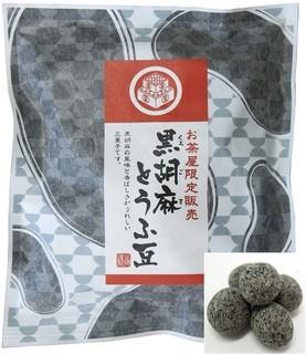 お茶の鴻雪園 - 【黒胡麻とうふ豆】黒胡麻の風味と香ばしさがうれしい豆菓子です。