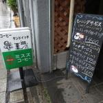コーヒー専門店 ライオン - 店頭の看板