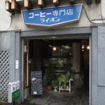 コーヒー専門店 ライオン - 入口