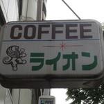 コーヒー専門店 ライオン - 看板