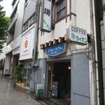 コーヒー専門店 ライオン - 外観