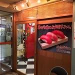 立喰 さくら寿司 - 外観