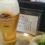 すずめ - 一番搾り生  450円