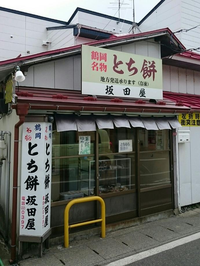 坂田屋とち餅店