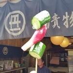 丹一 - 「茗荷 (150円)」で記念撮影♪