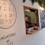 長瀞とガレ - 万寿庵と併設されている「長瀞とガレ」さん