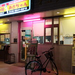 コテコテあきちゃん - 店入口