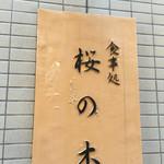 食事処 桜の木 - 看板