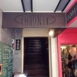 カフェ・クロニック - 店内は撮影禁止