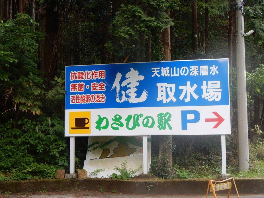 わさびの駅 食堂 name=
