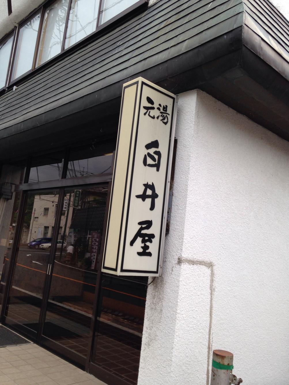 川治温泉元湯白井屋 name=