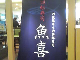 回転寿司魚喜 オーロラモール東戸塚店