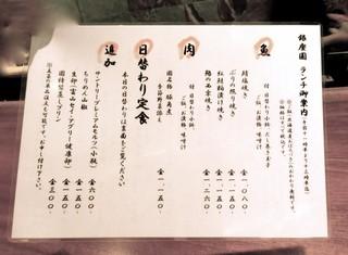 銀座 圓 - ●シュミレーション▶︎【3】メニュー! 魚メインだけど角煮もあります。オーダーの声が店内に飛び交うのですが、鮭か照り焼きが多い感じだったかな? 肉系の角煮も注文をされていたなぁ。