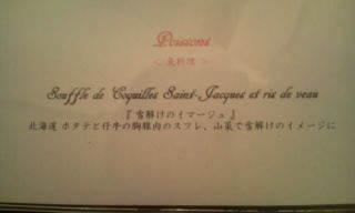 ル レストラン マロニエ -