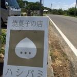 焼菓子の店ハシバミ - 2015/05/13