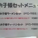 37926283 - お子様セットメニュー  580円