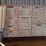 37927316 - ☆メニュー☆
